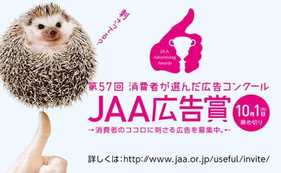 もっと消費者の心に刺さる広告を! 「JAA広告賞」作品募集中