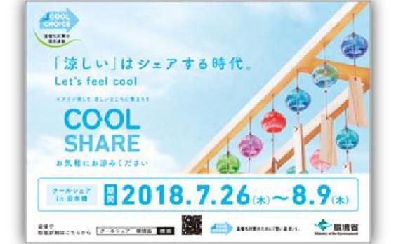 「クールビズ」から「クールシェア」へ  日本橋周辺でモデル事業を展開