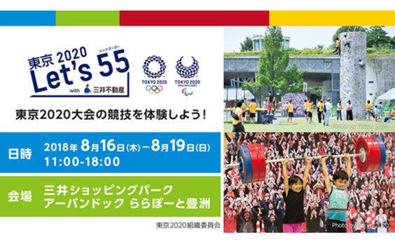 「東京2020レッツゴーゴー」で オリンピック・パラリンピック競技体験
