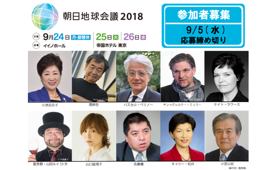 【参加者募集】  「朝日地球会議2018 ~次世代への約束 もっと寛容な社会に~」