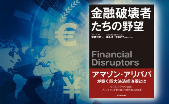未来の通貨はどうなる? 『金融破壊者たちの野望』が発売