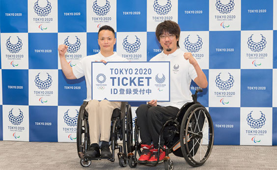 東京パラリンピックチケット  競技は最低900円から用意  ID登録は50万人突破