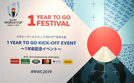 ラグビーワールドカップ  開催1年前に記念イベント