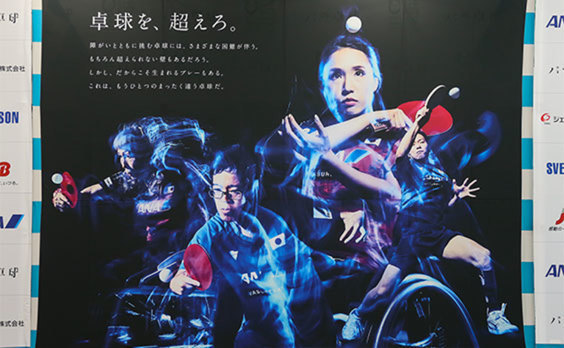 日本肢体不自由者卓球協会  代表選手の合宿を公開