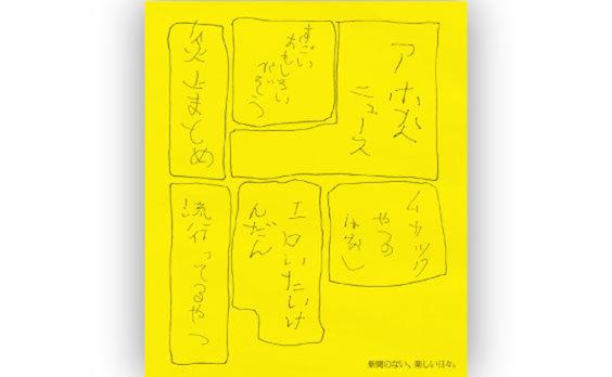 新聞広告クリエーティブコンテスト最優秀賞に電通・石川平氏の「楽しい日々」