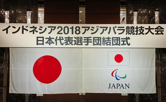 アジアパラ  日本代表選手団結団式