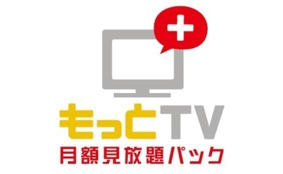 放送局横断サービス「もっとTV 月額見放題パック」がスタート