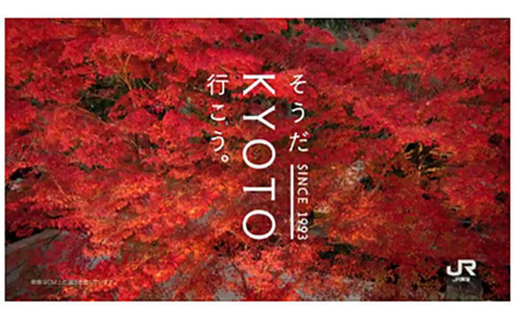 「そうだ 京都、行こう。」25周年記念ポスター展  オープニングイベントで長塚さんが、最初で最後の生ナレ披露