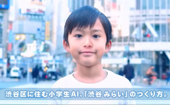 渋谷区に住む小学生AI、「渋谷みらい」のつくり方。