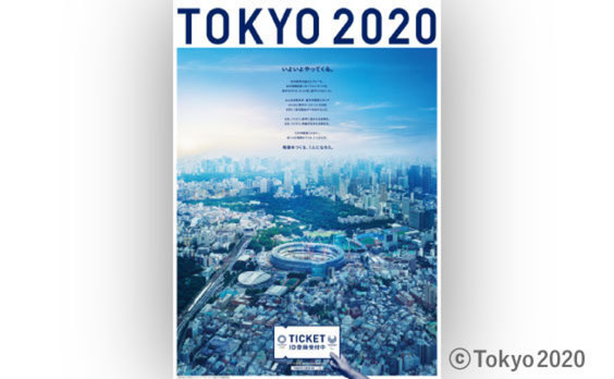 TOKYO 2020 ID登録  プレゼントキャンペーン第二弾