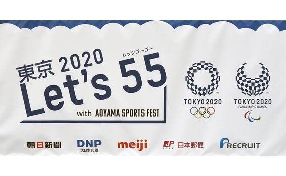 東京2020競技体験イベント  青山で第2弾開催