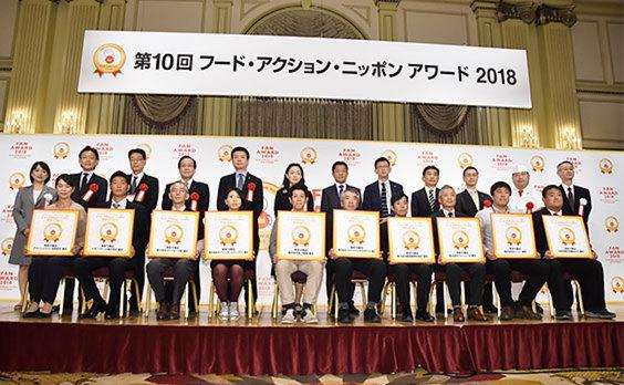 「フード・アクション・ニッポン アワード 2018」発表