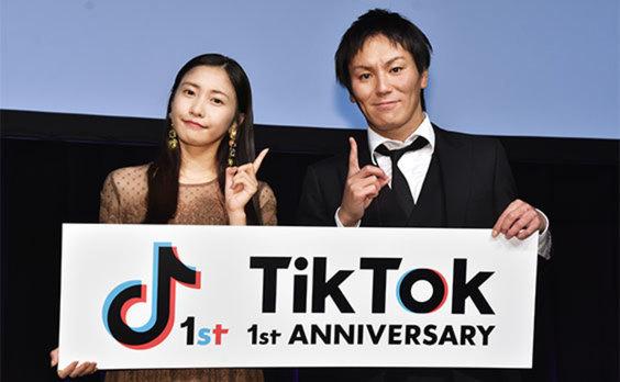 人気アプリ「TikTok」が1周年イベント  クリエーター対象のアワードも発表