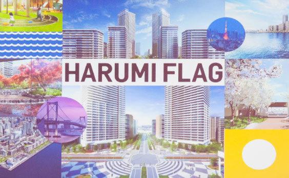 2020大会選手村の跡地を大規模開発  名称は「HARUMI FLAG」