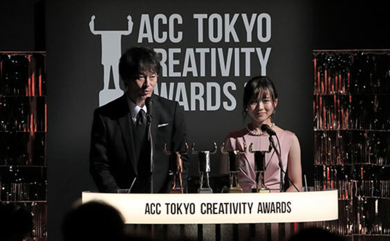 「2018 58th ACC TOKYO CREATIVITY AWARDS」贈賞式開催