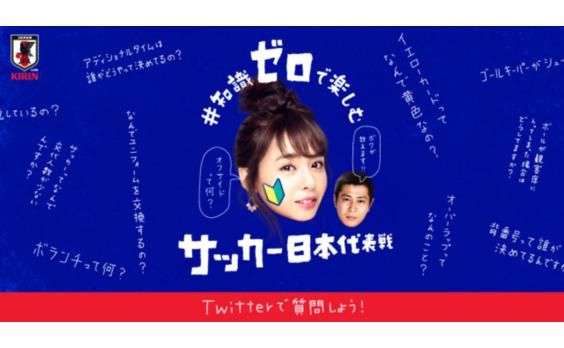 """「キリンチャレンジカップ2018」  """"駆け出しサッカーファン""""に向け ツイッター企画を展開"""
