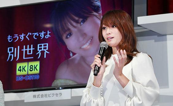 テレビの「別世界、はじまる。」  新4K・8K衛星放送発表会
