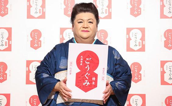 北海道産新米発表会  ブレンド米のネーミングに、マツコさんが辛口コメント