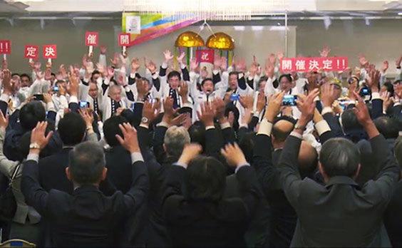 2025年国際博覧会  大阪で55年ぶりに開催決定!
