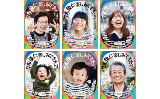 大阪万博決定で 新聞連合広告を実施