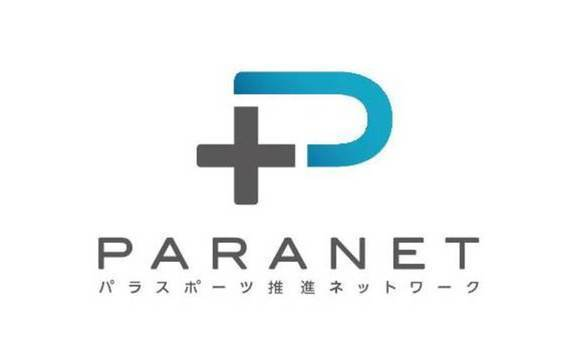 「パラスポーツ推進ネットワーク」が 活動開始