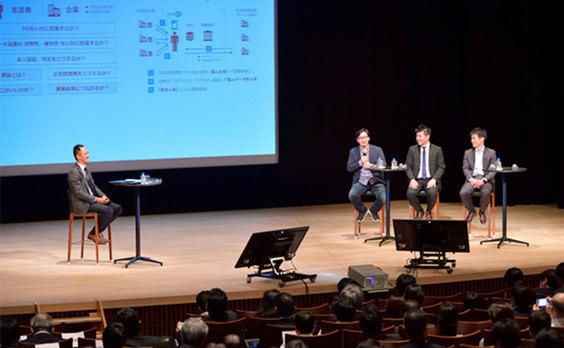 「生活者がコントロールするマイデータの信託サービス」ビジネスフォーラムを開催