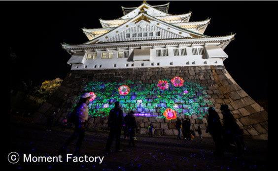 アクティビティ「サクヤルミナ」オープン  夜の大阪城公園で、最新デジタルアートを楽しむ