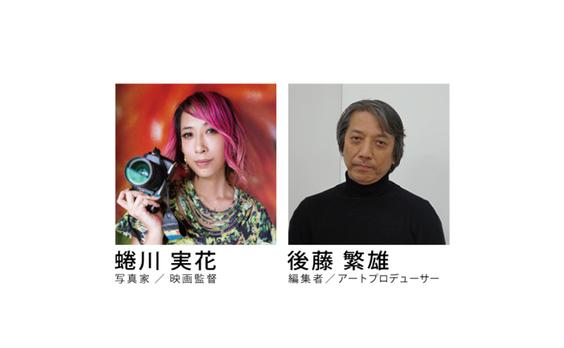 蜷川実花×後藤繁雄  「写真」をクリエイトする