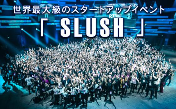 世界最大級のスタートアップイベント「SLUSH」開催 ~オープンイノベーションで社会課題に取り組む~