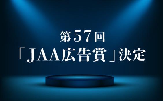 第57回「JAA広告賞 消費者が選んだ広告コンクール」受賞作が決定