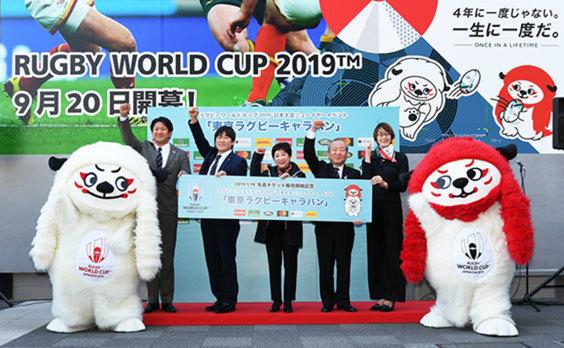 ラグビーワールドカップ2019  開催に向け、都内でキャラバンイベント