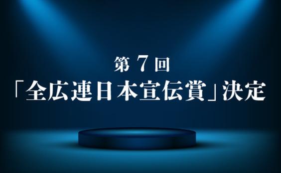 第7回「全広連日本宣伝賞」各賞決まる