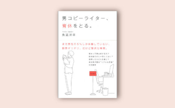 男性会社員の育児休業の本当のところ 『男コピーライター、育休をとる。』刊行