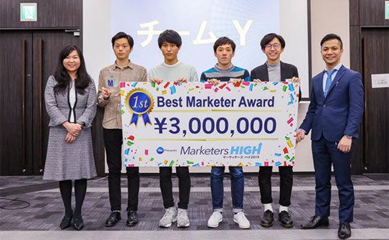 P&Gジャパン  学生向けコンテスト「マーケッターズ・ハイ2019」を展開