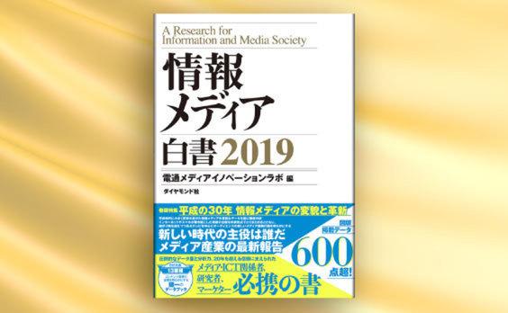 電通『情報メディア白書2019』を発刊、電子版も併売