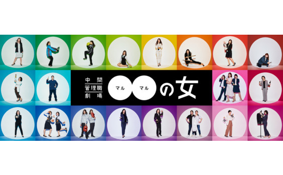 働く女性を応援  「中間管理職劇場 ○○(マルマル)の女」公開