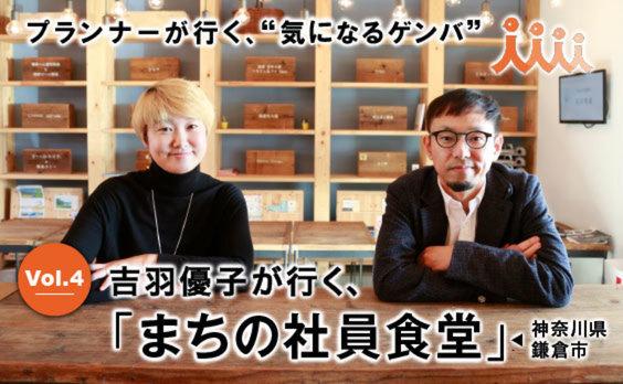 吉羽優子が行く、 神奈川県鎌倉市「まちの社員食堂」