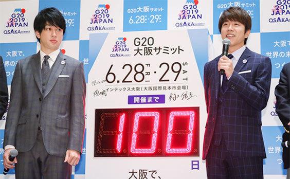「G20 大阪サミット」  カウントダウンボードを除幕