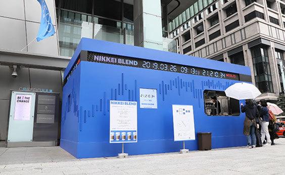 日経平均株価に連動して味が変わるコーヒー。 コレド日本橋に期間限定スタンドが登場