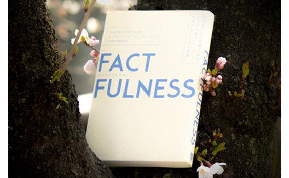 『FACTFULNESS 10の思い込みを乗り越え、データを基に世界を正しく見る習慣』