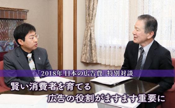 「2018年 日本の広告費」特別対談 マスメディアのデジタルシフトと広告の新しい役割
