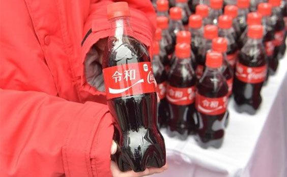 """日本コカ・コーラ  新元号発表直後に""""令和ボトル"""" をサンプリング"""
