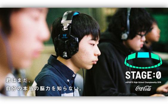 「Coca-Cola STAGE:0 eSPORTS High-SchoolChampionship 2019」  エントリー受け付け中!