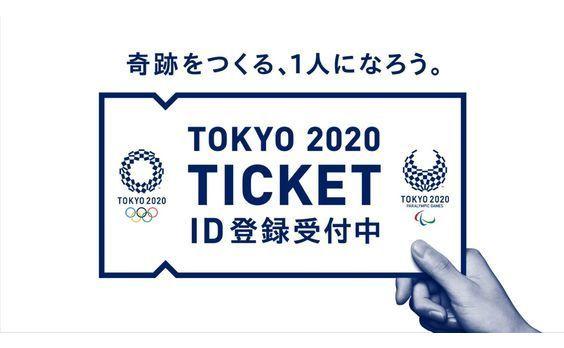 TOKYO 2020 ID登録者200万人超える  チケット販売サイトがプレオープン間近