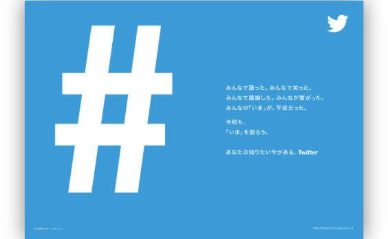 平成の思い出をTwitterで語ろう! トレインジャックも!! 「#平成を語ろうキャンペーン」実施中