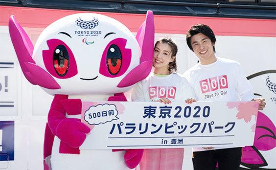東京パラリンピック  500日前当日に豊洲でイベント