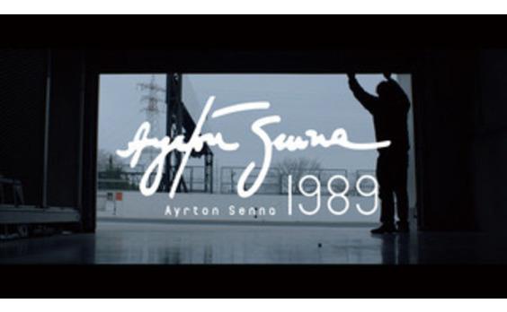US発★ 「Sound of Honda / Ayrton Senna 1989」が北米国際オートショーで表彰