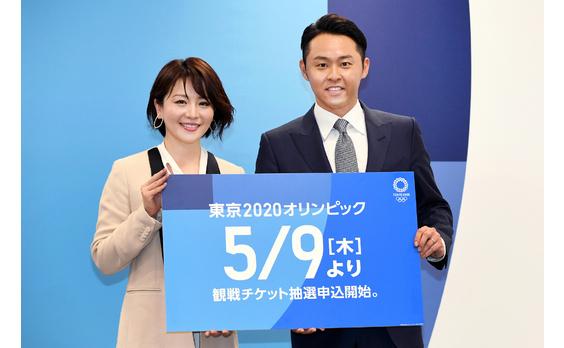東京オリンピック観戦チケット  5月9日、抽選申し込み受け付け開始!
