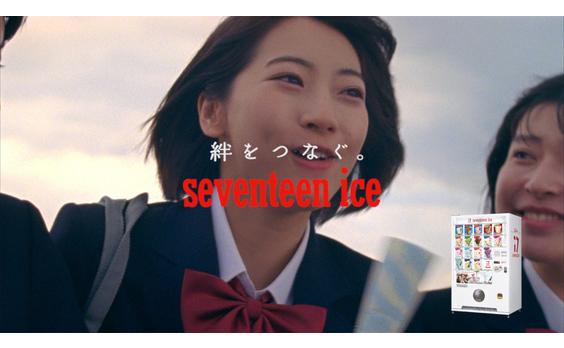 """「セブンティーンアイス」  武田玲奈さんらの""""胸キュン""""動画を公開"""