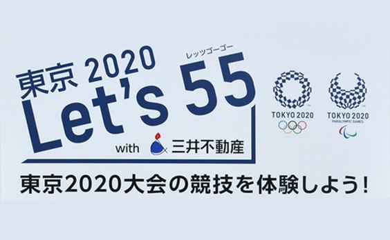 GWは「東京2020 Let's 55」で 東京大会の競技体験を